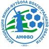 Ассоциация мини-футбола Волгоградской обл. АМФВО