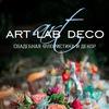 Декор,флористика,организация свадеб.ART LAB DECO