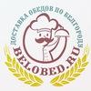 Belobed.ru - доставка обедов в Белгороде!