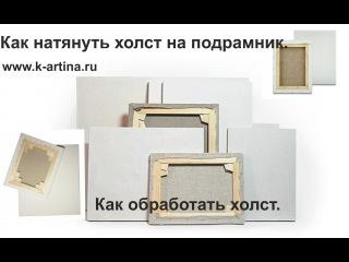 Как обработать холст. Как натянуть и загрунтовать холст. Художник Ревякин Д.В.