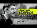 Аркадий КОБЯКОВ - Моя усталость