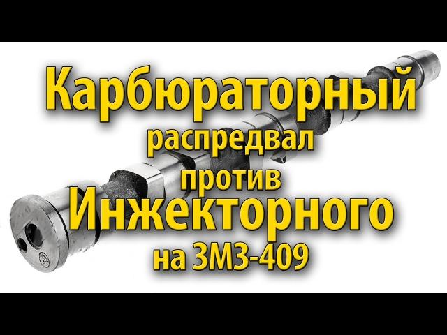 Карбюраторный распредвал в место инжекторного на ЗМЗ 409 УАЗ Патриот