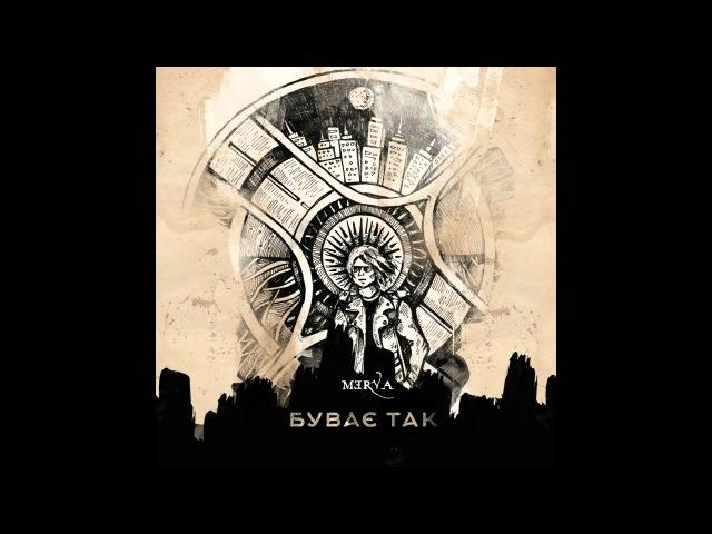 Merva - Буває Так (Single 2016)