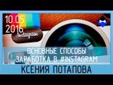 Бизнес Молодость [БМ] - Как «прокачать» свой Instagram аккаунт 10.05.2016