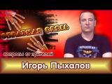 Игорь Пыхалов в программе