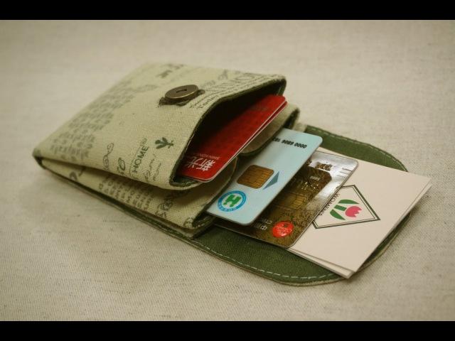 清秀佳人布坊 手作教學 卡片紙鈔收納小包