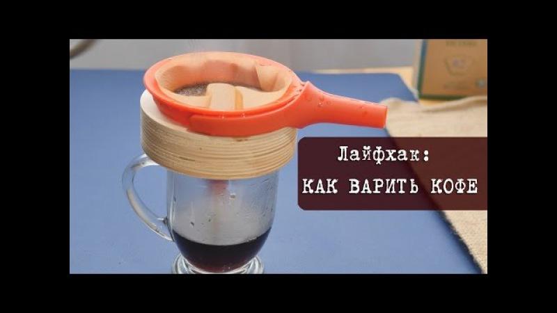 Лайфхак: Как варить великолепный кофе без кофеварки, турки или кофемашины | Кухн ...