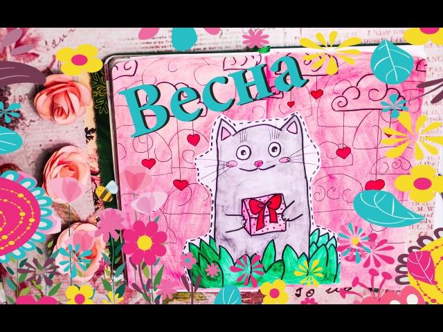Идеи для личного дневника Весна и Котики КОНКУРС Мой скетчбук DIY своими руками ЛД Артбук