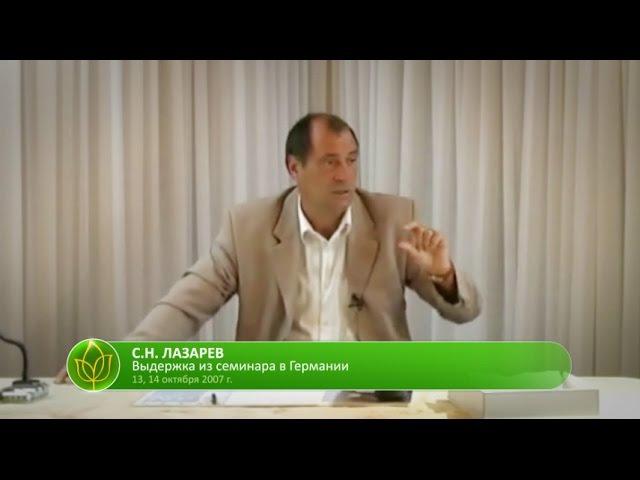 С.Н. Лазарев | Высокоэнергетическая еда