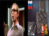 Ирония судьбы или с легким паром Вячеслав