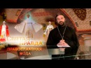 Дресс-код для православных Святая правда