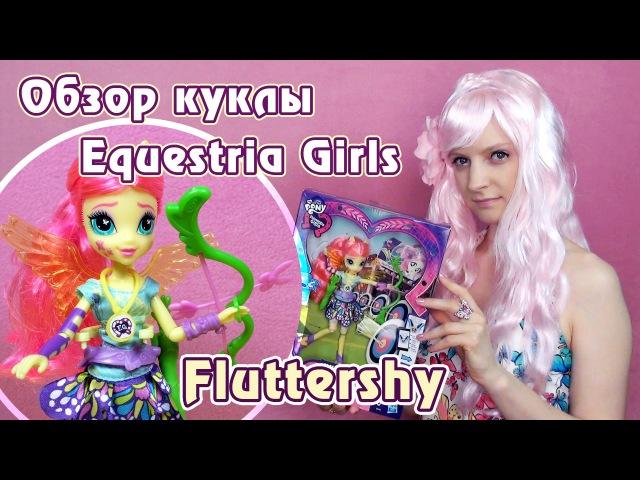 Обзор куклы Лучницы Флаттершай - Игры дружбы