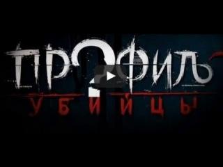 Сериал | Профиль убийцы 2 сезон - 1 серия | 2016