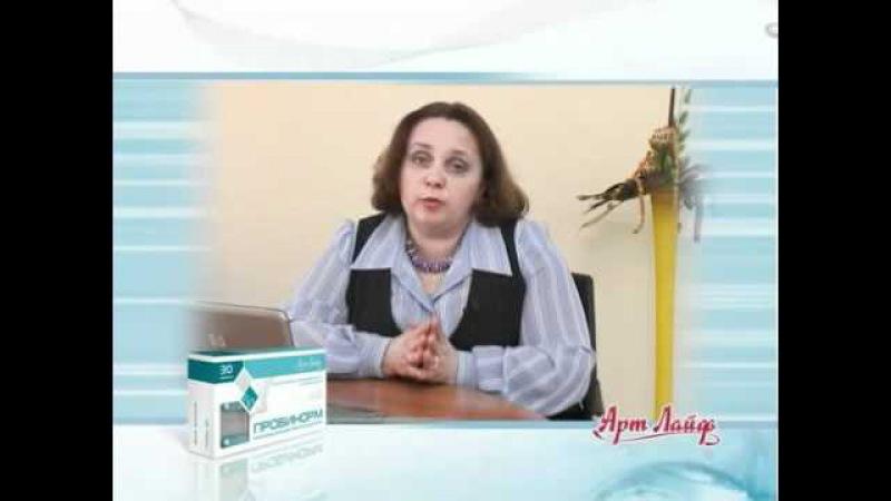 Пробинорм Арт Лайф Купить 063-480-68-74 Отзывы Цена shop.artlife-ukraine.net