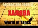Халява приди.Золото в World of Tanks БЕСПЛАТНО
