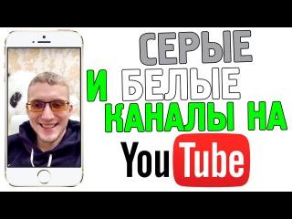 Серые и белые каналы на Youtube || ЗАПИСЬ ЭФИРА