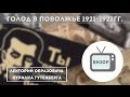 Визор | Голод в Поволжье 1921-1922гг. (16)
