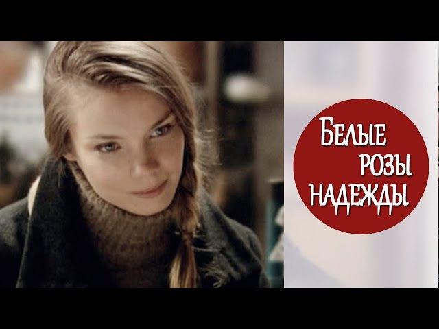 фильм Белые розы надежды 2011 мелодрама