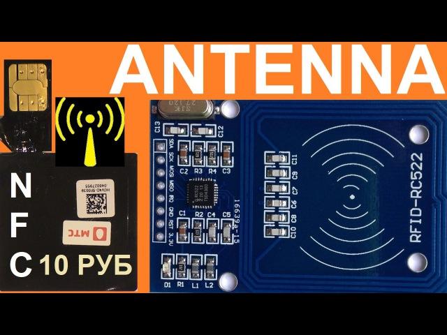 Arduino NFC ANTENNA 10 руб. MFRC522 антенна RFID МТС Лайфхак Своими руками