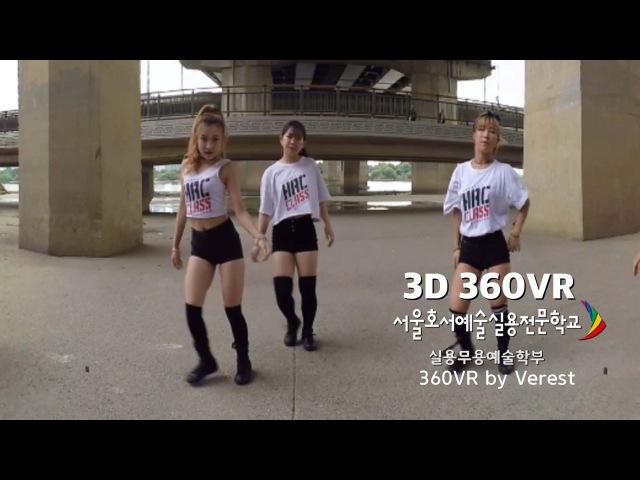 [3D 360VR] 서울호서예술전문학교(HAC) 실용무용학부 댄스(Dance) A팀