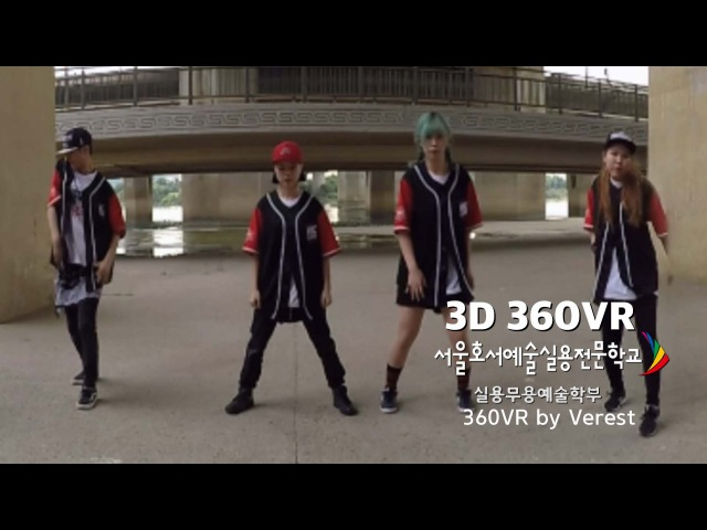 [3D 360VR] 서울호서예술전문학교(HAC) 실용무용학부 댄스(Dance) B팀