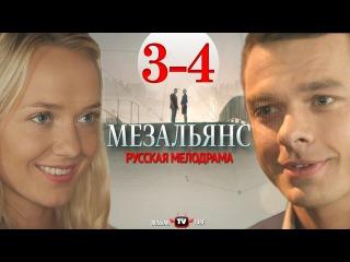 Мезальянс 3-4 серия (2015) Мелодрама фильм сериал смотреть онлайн