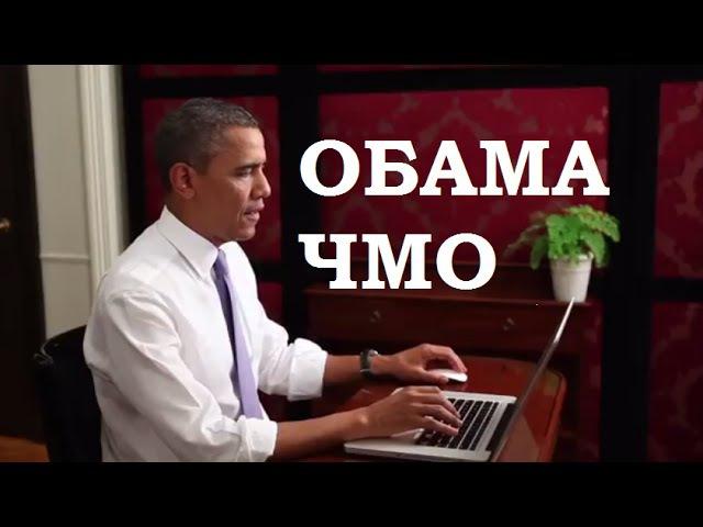 Обама наводит порчу на Россию