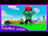 Халк и машинки из мультика ТАЧКИ для детей. Смотреть веселье СУПЕРГЕРОЯ в мире ДИСНЕЙ. Hulk & Cars