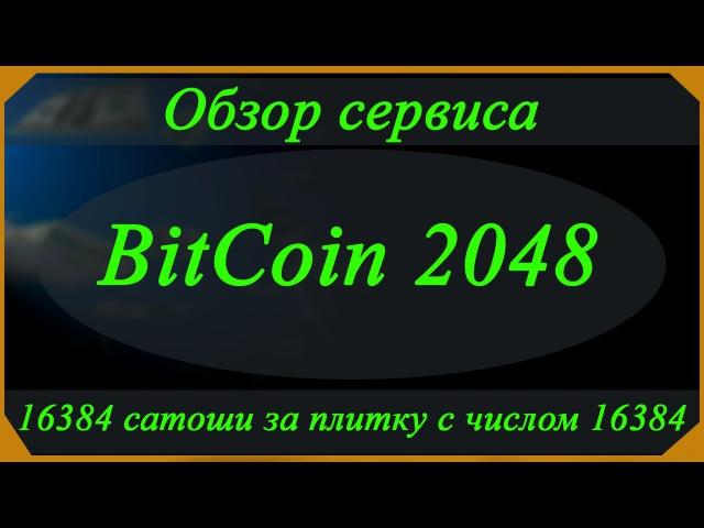 Ахерительный заработок на игре 2048 ( BitCoin 2048 ) ! 16384 сатоши за плитку с числом 16384 !