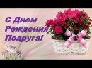 С Днем Рождения Подруга! Самое Красивое Поздравление!