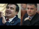 Скандал Аваков и Саакашвили