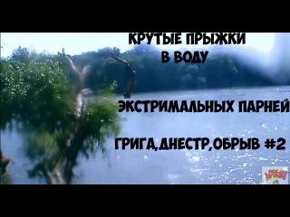 Классные прыжки в воду  экстримальных парней, Грига, Днестр, Обрыв, Часть 2