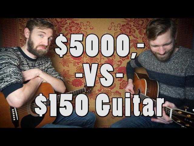 Сравнение дорогой и дешевой гитары $5000,- VS $150,
