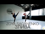 Jamala - Злива  Contemporary choreography by Zoya Saganenko  D.side dance studio