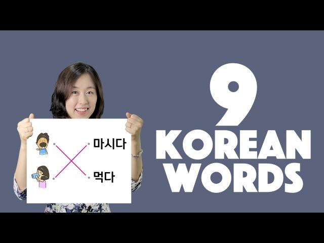Must-Know Words In Korean - Eating (음식 먹기) [TalkToMeInKorean]