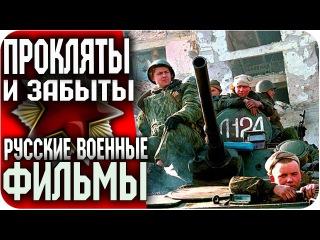 Русские фильмы 2015 - ПРОКЛЯТЫ И ЗАБЫТЫ / Чечня / ВОЕННЫЙ / БОЕВИК / Русские Военные Фильмы 2016