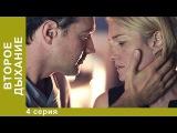 Второе дыхание - Второе дыхание. Сериал. 4 серия. Мелодрама. StarMedia