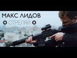 Макс Лидов -