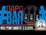 ПароBAR #3 Miss Pennysworth's Elixers - gilla.com