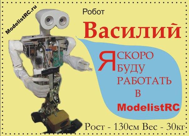 Василий робот