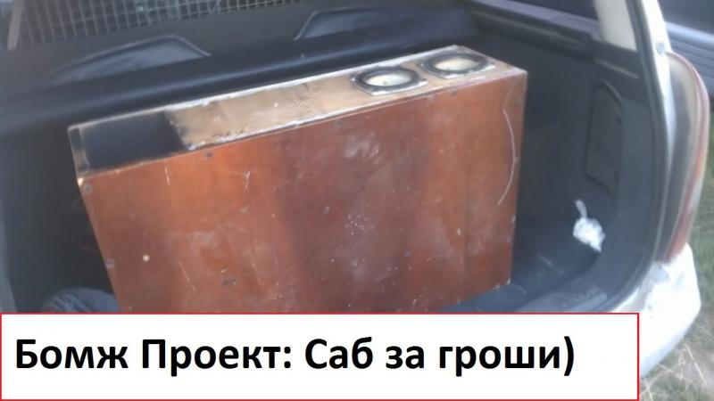 Бомж Проект: Саб за гроши(ЧВ 2*25гдн) » Freewka.com - Смотреть онлайн в хорощем качестве