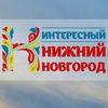 Интересный Нижний Новгород | Новости