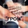 Бизнес-команда