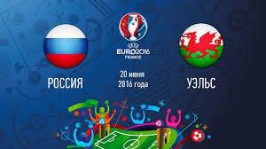 Россия 0 – 3 Уэльс. Обзор голов онлайн