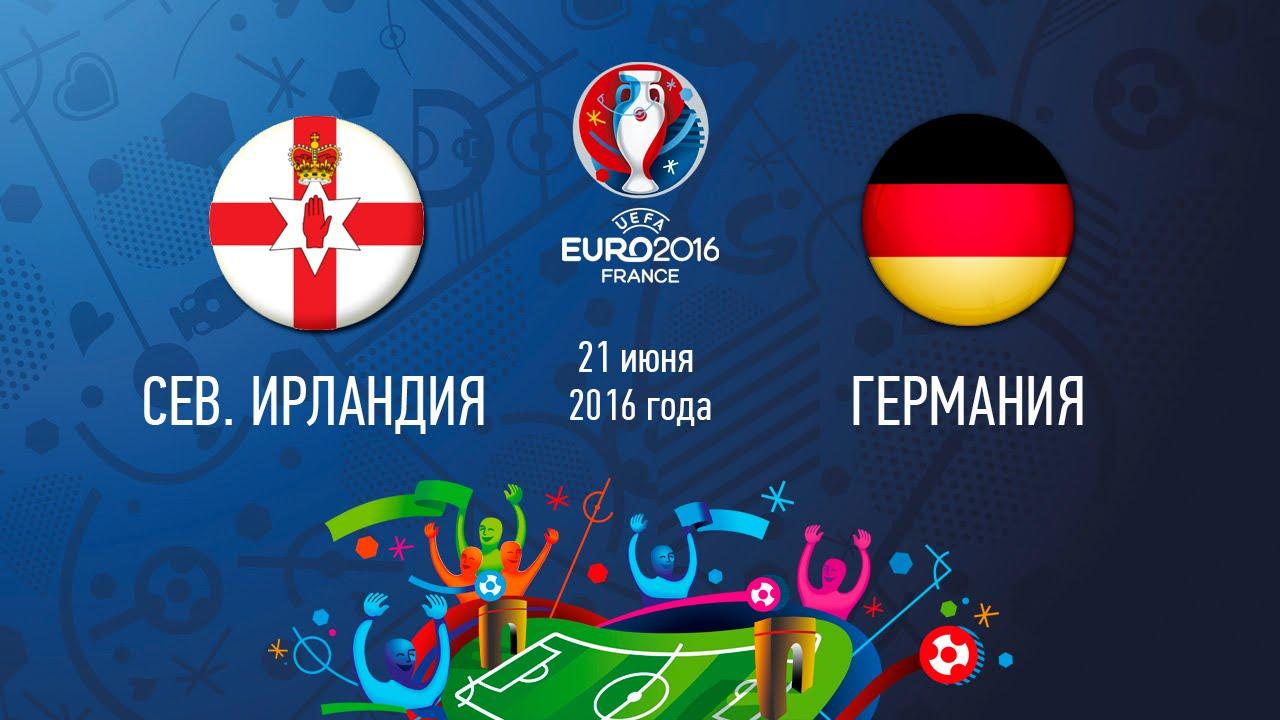 С. Ирландия 0 – 1 Германия. Обзор голов онлайн