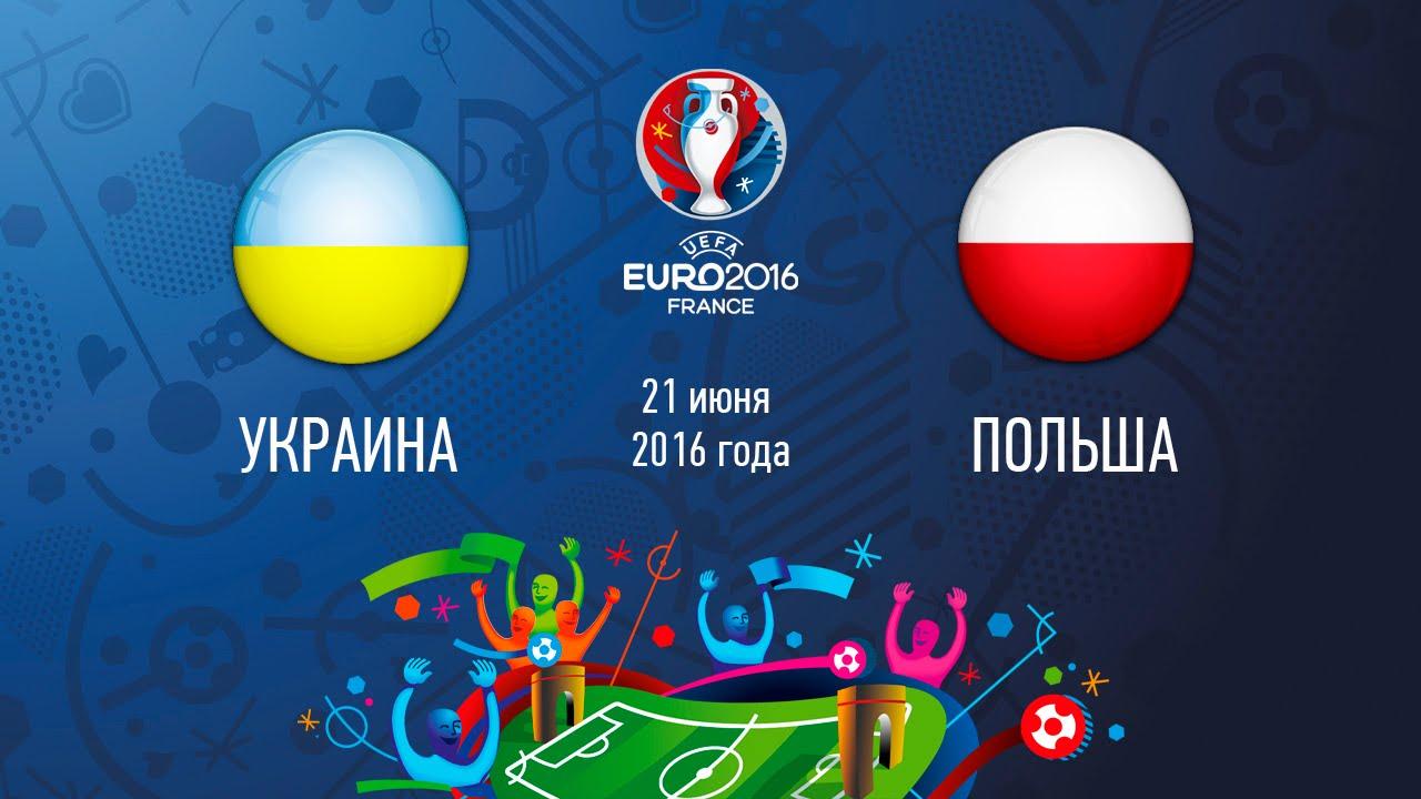 Украина 0 – 1 Польша. Обзор голов онлайн