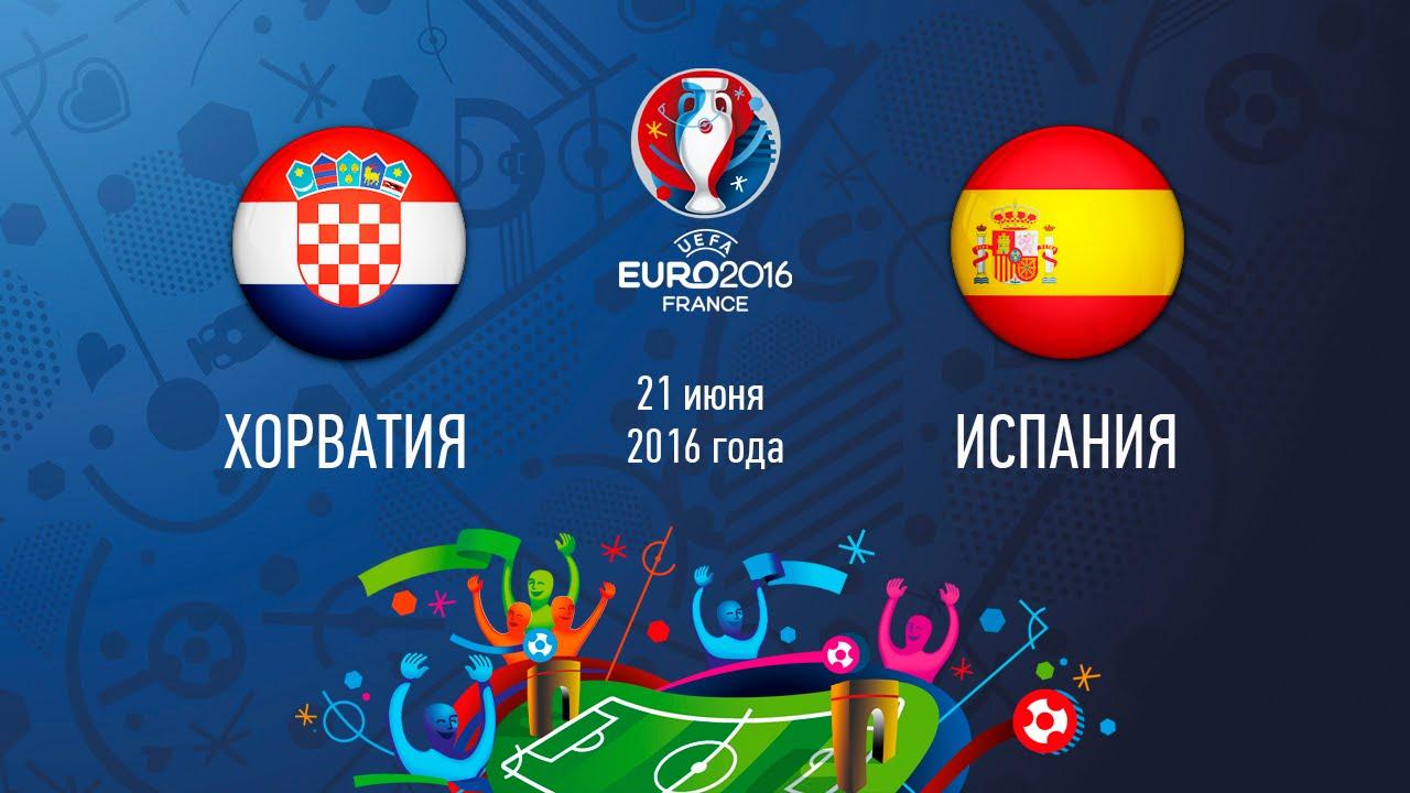 Хорватия 2 – 1 Испания. Обзор голов онлайн