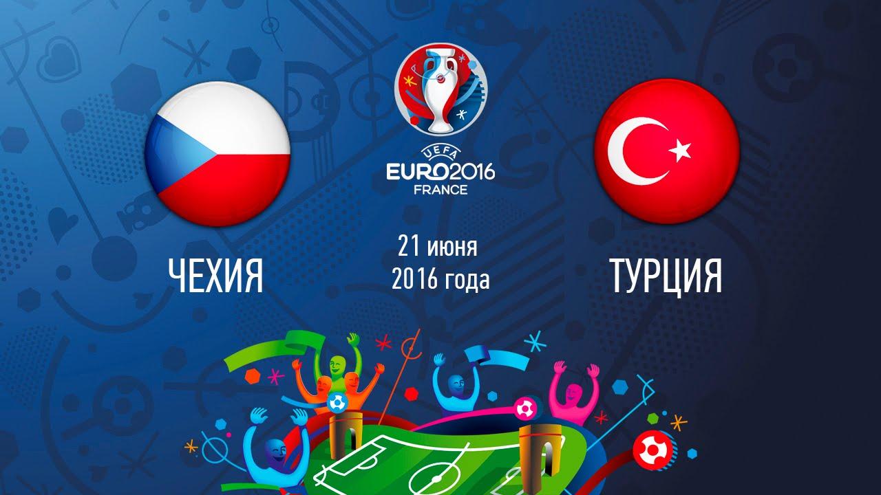 Чехия 0 – 2 Турция. Обзор голов онлайн