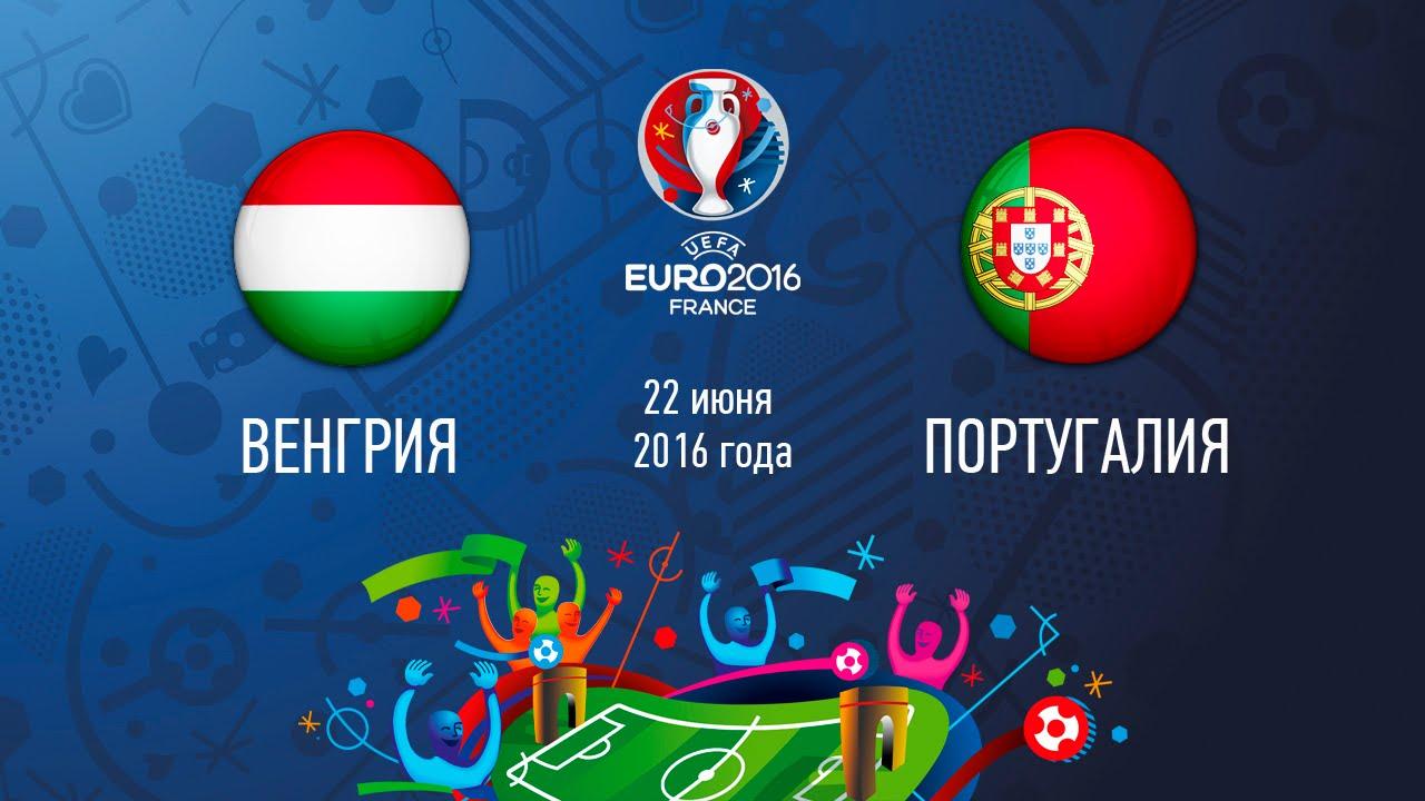 Венгрия 3 – 3 Португалия. Обзор голов онлайн