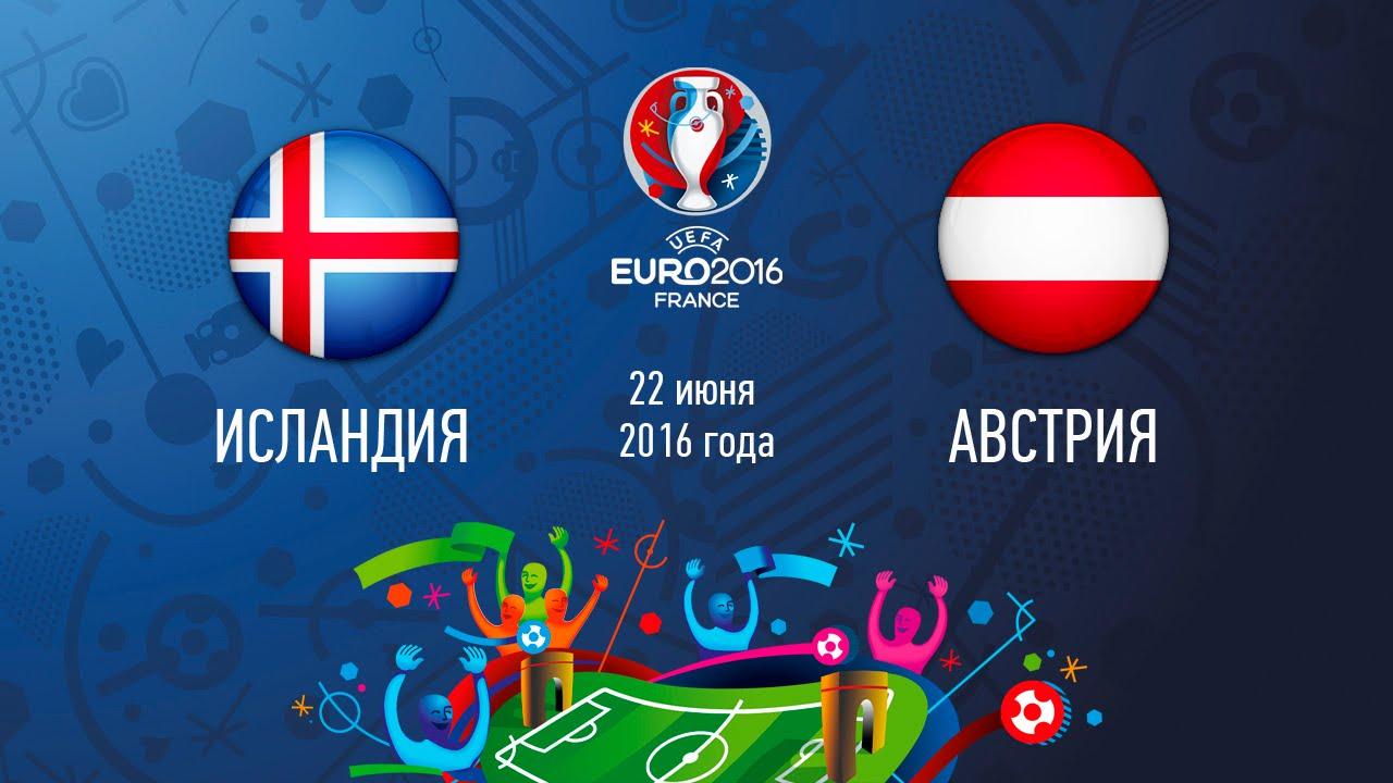 Исландия 2 – 1 Австрия. Обзор голов онлайн